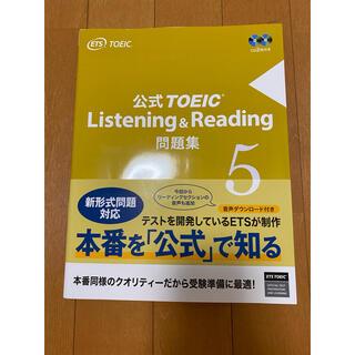 コクサイビジネスコミュニケーションキョウカイ(国際ビジネスコミュニケーション協会)の公式TOEIC Listening&Reading 問題集5(語学/参考書)