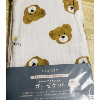 futafuta - フタくま ガーゼケット