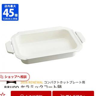 【新品未使用BRUNO コンパクトホットプレート用 セラミックコート鍋】