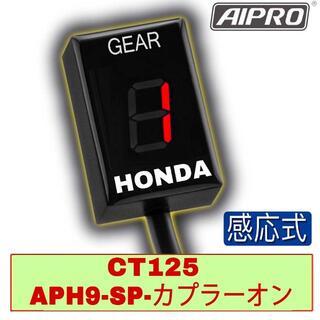 アイプロ製★シフトインジケーター APH9-SP 赤 ハンターカブ JA55(パーツ)