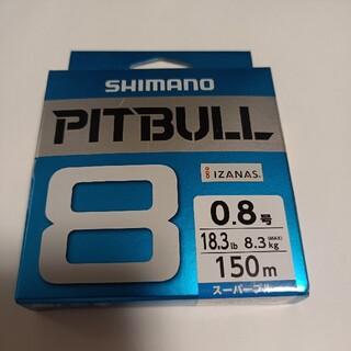 新品未開封 シマノ ピットブル8 0.8号 150m スーパーブルー 送料無料(釣り糸/ライン)