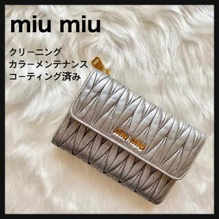 miumiu - メンテナンス済み✳︎ミュウミュウ miu miu マテラッセ 三つ折り財布