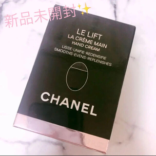 CHANEL - シャネル ルリフト ラ クレーム マン 50ml ハンドクリーム