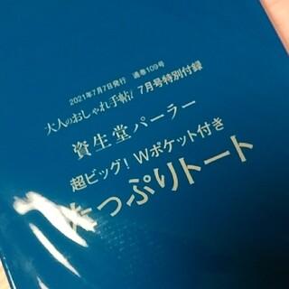 シセイドウ(SHISEIDO (資生堂))の大人のおしゃれ手帖付録 資生堂パーラー 超ビッグトートバッグ(トートバッグ)