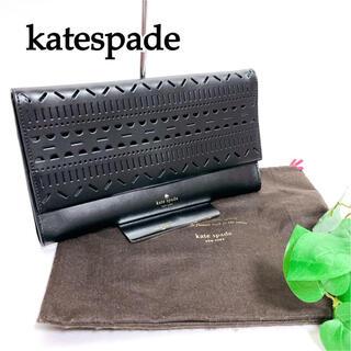 kate spade new york - 新品 美品 ケイトスペード クラッチ バッグ パンチングデザイン
