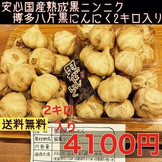 安心!国産熟成黒にんにく 博多八片黒にんにく2キロ 黒ニンニク(野菜)