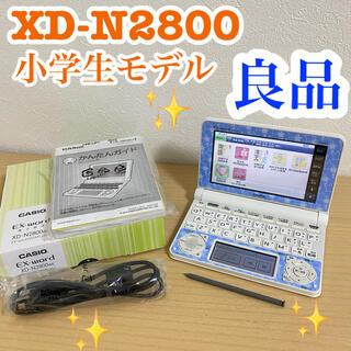 CASIO - 電子辞書 小学生用 CASIO  カシオ XD-N2800