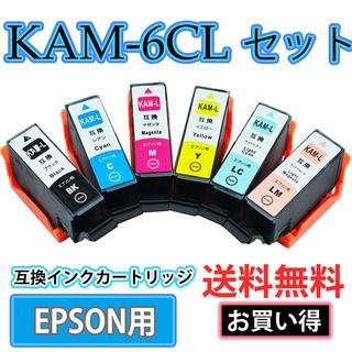 EPSON - 送料無料KAM-6CL-L 増量版 カメ 6色セット互換インクカートリッジ