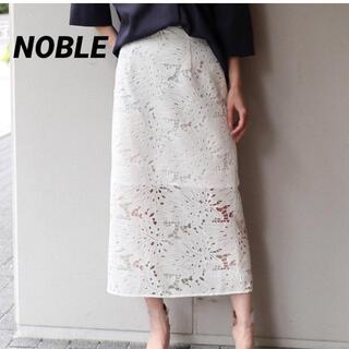 ノーブル(Noble)の美品 ノーブル 日本製 ボタニカルレース ロングスカート(ロングスカート)