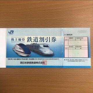 ジェイアール(JR)のブラックさん専用 JR西日本  株主優待券 鉄道割引券 3枚  ※まとめ割あり(その他)