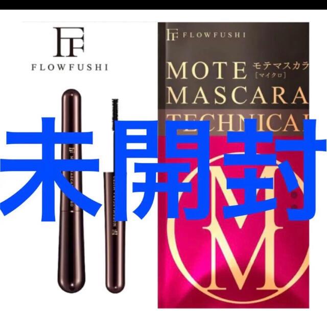 FLOWFUSHI(フローフシ)のフローフシ モテマスカラ TECHNICAL 3 テクニカル 下まつげ ウズ コスメ/美容のベースメイク/化粧品(マスカラ)の商品写真
