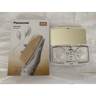 パナソニック(Panasonic)のPanasonic ポケットリフレ(マッサージ機)