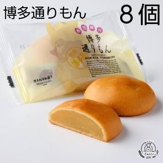 「福岡銘菓」「明月堂」「博多通りもん」8個 バラ(菓子/デザート)