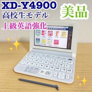CASIO - 上級英語強化 高校生モデル XD-Y4900 カシオ 電子辞書 EX-word