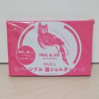 PAUL & JOE - BAILA 付録 PAUL & JOE リバーシブル猫ショルダートート