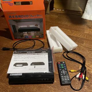 再生専用 DVDプレーヤー KDV-001