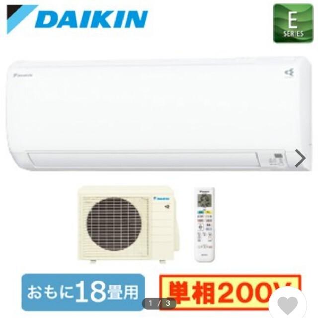 DAIKIN(ダイキン)のダイキンルームエアコン18畳用2021年モデル スマホ/家電/カメラの冷暖房/空調(エアコン)の商品写真