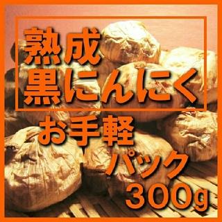 黒にんにく(JAS認定、無農薬有機栽培) 300グラム