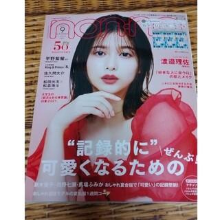 シュウエイシャ(集英社)のnon・no   2021年 9月号    雑誌のみ 付録無し(ファッション)
