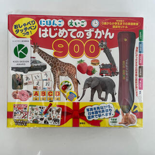 コウダンシャ(講談社)の【新品】にほんごえいごはじめてのずかん900(絵本/児童書)