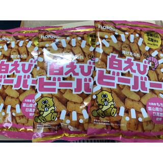白えびビーバー 3袋(菓子/デザート)