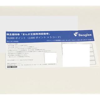 まんが王国専用図書券 ビーグリー 株主優待券 10000ポイント分(その他)