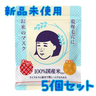 イシザワケンキュウジョ(石澤研究所)の毛穴撫子 お米のマスク(10枚入)  5パック(パック/フェイスマスク)