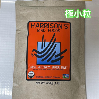 ハリソン オーガニック バードフード ハイポテンシー スーパーファイン(極小粒)
