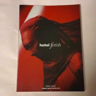 Hotei/fetish/バンドスコア/未使用/新古品(ポピュラー)