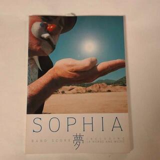 SOPHIA/夢/バンドスコア/未使用/新古品/希少(ポピュラー)