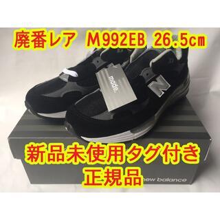ニューバランス(New Balance)の新品タグ付き ニューバランス M992EB new balance 26.5cm(スニーカー)