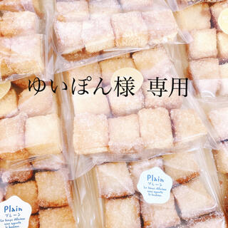 ゆいぽん様 専用(菓子/デザート)