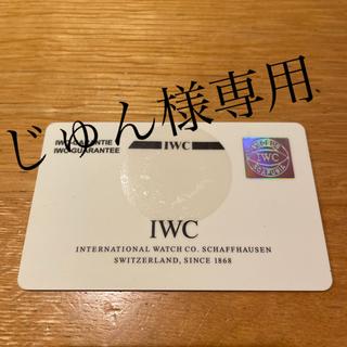 IWC.  3719-028  アクアタイマー クロノグラフ