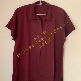 ユニクロ(UNIQLO)の☆美品☆ ユニクロ オーバーサイズスキッパーポロシャツ Sサイズ(ポロシャツ)