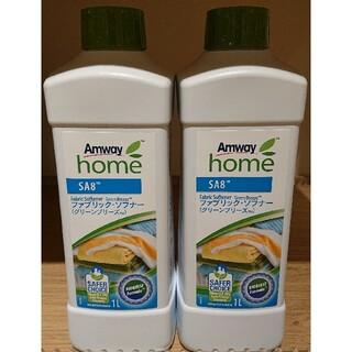 アムウェイ 2本 ファブリック・ソフナー 濃縮柔軟仕上剤グリーンブリーズ(洗剤/柔軟剤)