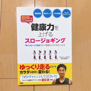 タカラジマシャ(宝島社)の健康力を上げるスロ-ジョギング DVDで簡単レッスン!(健康/医学)
