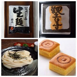 観音寺まんじゅう10個入り  讃岐うどん「生麺」2袋セット(菓子/デザート)