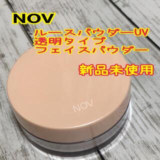 ノブ(NOV)ののぞ様専用 NOV ルースパウダーUV 透明タイプ フェイスパウダー 新品未使用(フェイスパウダー)