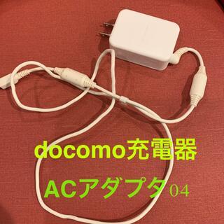 NTTdocomo - docomo⭐️充電器 ACアダプタ 04