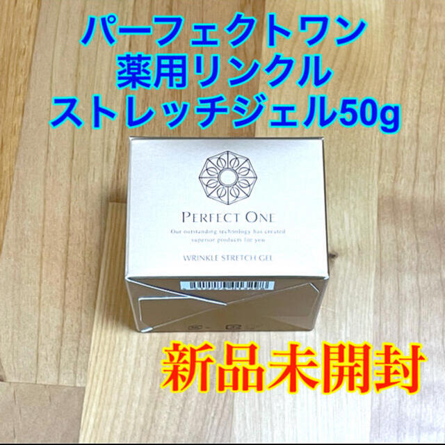PERFECT ONE(パーフェクトワン)のパーフェクトワン 薬用リンクルストレッチジェル 50g コスメ/美容のスキンケア/基礎化粧品(オールインワン化粧品)の商品写真