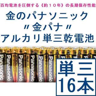 パナソニック(Panasonic)のPanasonic アルカリ乾電池 単3形 16本 (4本セット×4)(日用品/生活雑貨)