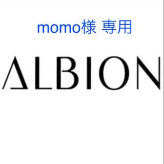 アルビオン(ALBION)の【momo様 専用】アルビオン 2点 ①(その他)
