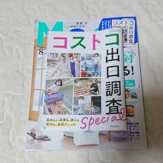 コウブンシャ(光文社)のマート 雑誌 8月号(生活/健康)