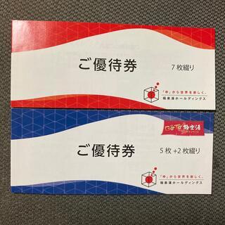 極楽湯 優待券 14枚セット+ドリンク無料券(その他)