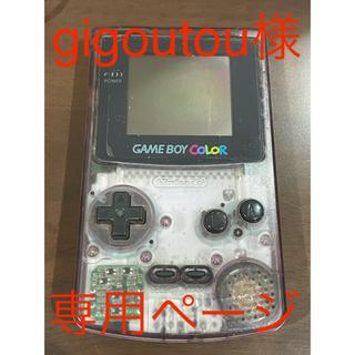 ゲームボーイ(ゲームボーイ)のゲームボーイカラー 本体のみ 動作確認済み クリアパープル(携帯用ゲーム機本体)
