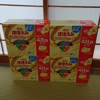 明治 - 【4個セット】明治 ほほえみ らくらくキューブ 48袋