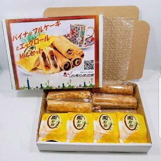 パイナップルケーキとエッグロールMix(菓子/デザート)