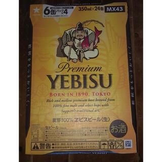 エビス(EVISU)のサッポロ エビスビール 1ケース 350ml缶×24本(ビール)
