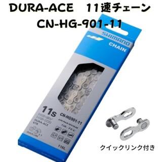 SHIMANO - 【新品】シマノ CN-HG901-11 チェーン クイックリンク