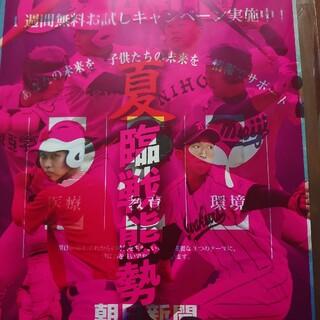 アサヒシンブンシュッパン(朝日新聞出版)の朝日新聞 CHARGE 7月号 (印刷物)